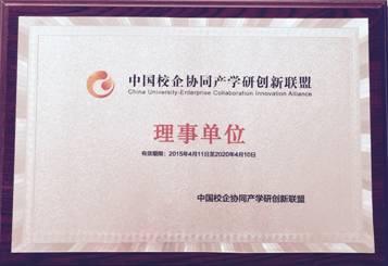 理事单位挂牌——中国校企协同产学研创新联盟